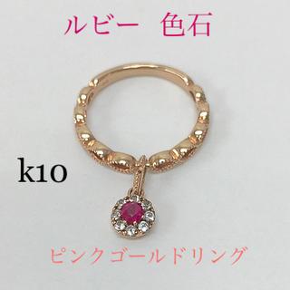 鑑定済み ルビー 色石 k10 ピンク ゴールド リング 指輪 送料込み(リング(指輪))