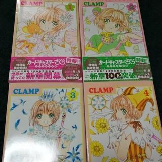 講談社 - カードキャプターさくら クリアカード編1~4巻
