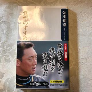 ハンシンタイガース(阪神タイガース)の覚悟のすすめ(文学/小説)