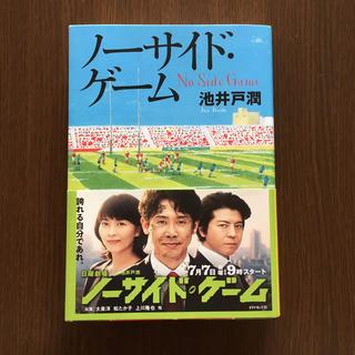 ダイヤモンドシャ(ダイヤモンド社)のノーサイド・ゲーム(文学/小説)