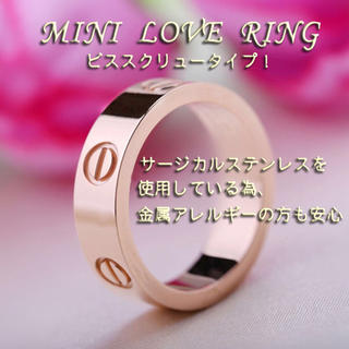ユニセックス☆13号LOVEリング/ピンクGOLDビスタイプ!(リング(指輪))