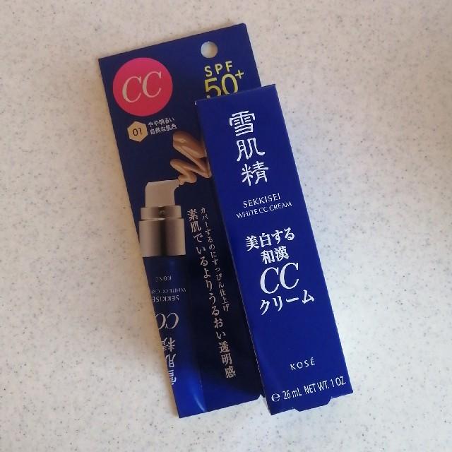 雪肌精(セッキセイ)の新品 雪肌精 ホワイトCCクリーム 01やや自然な明るい肌色 コスメ/美容のベースメイク/化粧品(BBクリーム)の商品写真