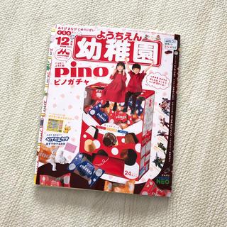 ショウガクカン(小学館)の幼稚園 2019年 12月号(絵本/児童書)