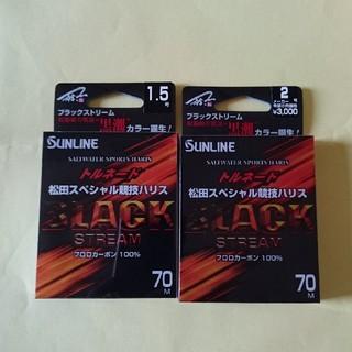 サンライン・ブラックストリーム(釣り糸/ライン)