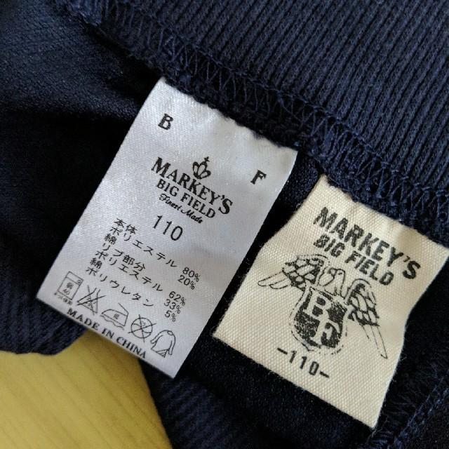 MARKEY'S(マーキーズ)のMARKEY'S キッズ/ベビー/マタニティのキッズ服 男の子用(90cm~)(パンツ/スパッツ)の商品写真