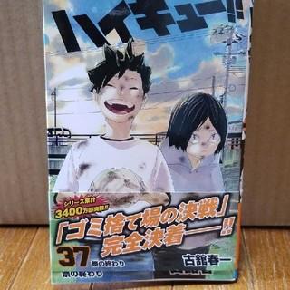 ハイキュー!! 37 コミック
