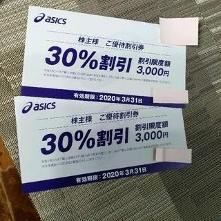 アシックス(asics)のアシックス  株主優待 30% 割引 クーポン 2枚(ショッピング)