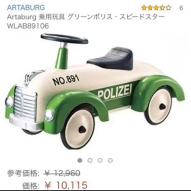 アルタバーグ グリーンポリス キッズ/ベビー/マタニティのおもちゃ(電車のおもちゃ/車)の商品写真