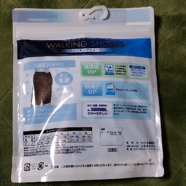 しまむら(シマムラ)のウォーキングショーツ セット 新品 レディースの下着/アンダーウェア(ショーツ)の商品写真