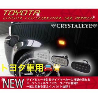 トヨタ(トヨタ)のトヨタA車用 LEDサイドマーカー流れるウインカー クリアー(汎用パーツ)