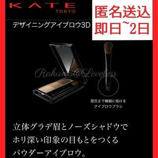 KATE - KATE ケイト デザイニングアイブロウ3D EX-5 ブラウン