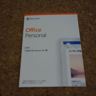 Microsoft Office Personal 2019 OEM版