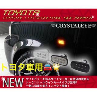 トヨタ(トヨタ)のトヨタA車用 LEDサイドマーカー流れるウインカー ブラック(汎用パーツ)