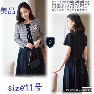 美品☆ツイードジャケット&ワンピースセット 11号(スーツ)