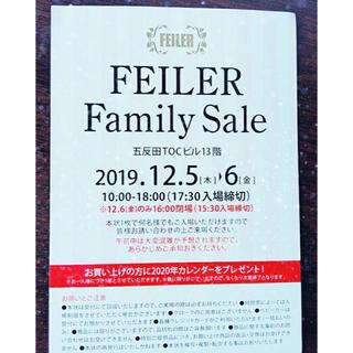 フェイラー(FEILER)のFEILER フェイラー 招待状 フェイラー招待券 東京(ショッピング)