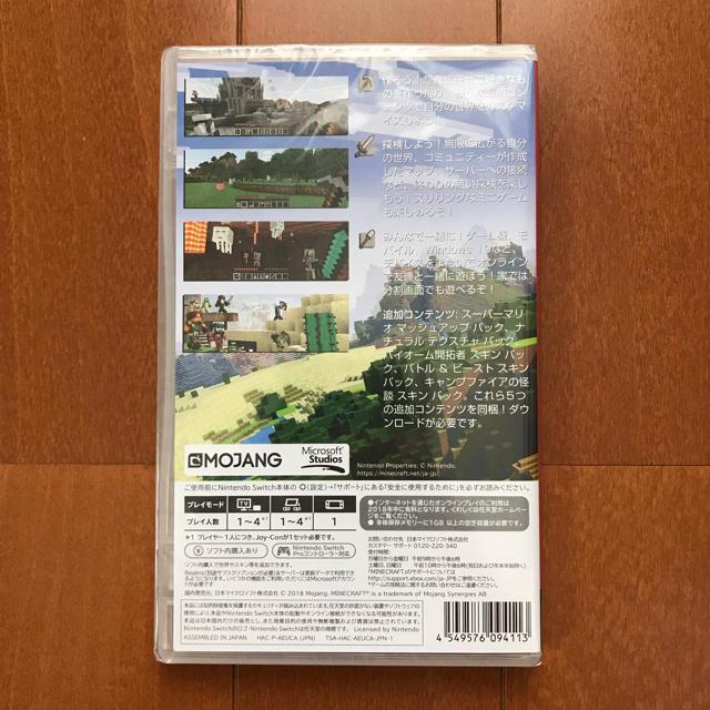 Nintendo Switch(ニンテンドースイッチ)のマインクラフト Nintendo Switch 新品 未開封品 エンタメ/ホビーのゲームソフト/ゲーム機本体(家庭用ゲームソフト)の商品写真