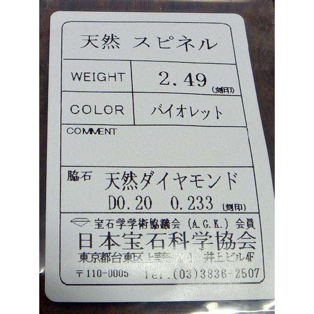 カラーストーン好きに大人気!Pt900スピネルリング 12号 レディースのアクセサリー(リング(指輪))の商品写真