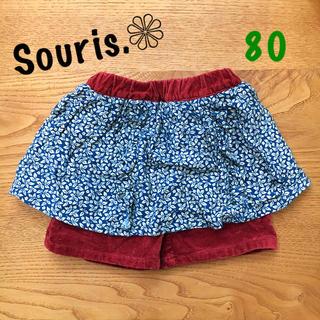 スーリー(Souris)のpieni souris ピエニスーリー 80(パンツ)