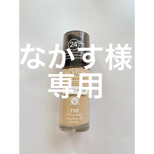 REVLON(レブロン)のREVLON カラーステイメイクアップ〈ファンデーション〉150 コスメ/美容のベースメイク/化粧品(ファンデーション)の商品写真
