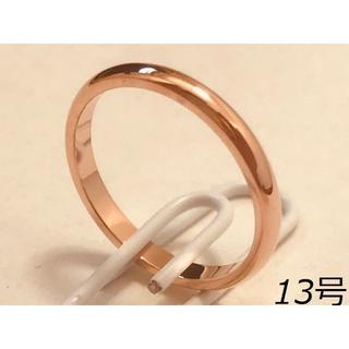 【新品】ピンクゴールド レディース 指輪 13号(リング(指輪))