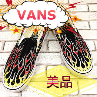 ヴァンズ(VANS)の【レア】【美品】VANS バンズ ヴァンズ スリッポン フレイム(スリッポン/モカシン)