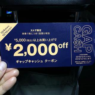 GAP - GAP★スペシャルクーポン2,000円OFF!