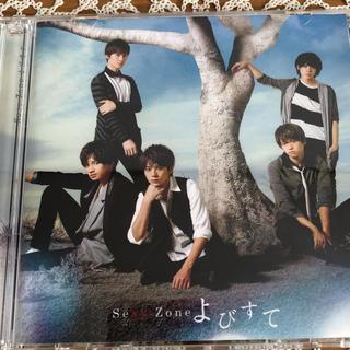 Sexy Zone - SexyZone CD よびすて 初回限定盤B