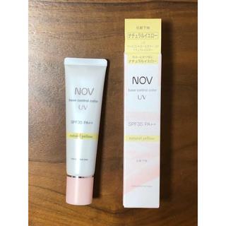 ノブ(NOV)のNOV ベースコントロールカラーUV  化粧下地 ナチュラルイエロー(化粧下地)