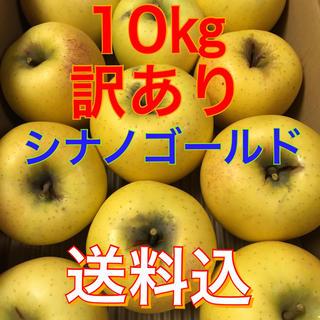 【送料込】訳あり葉とらずりんご シナノゴールド 約10kg 24個入り(フルーツ)