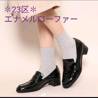23区 - 11/17まで〜23区✽黒エナメルローフード