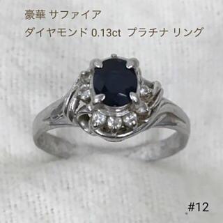 豪華 サファイア ダイヤモンド 0.13ct プラチナ リング 指輪 送料込み(リング(指輪))