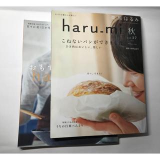 クリハラハルミ(栗原はるみ)の栗原はるみさんの haru-mi 秋 vol.37 & 冬 vol.42のセット(料理/グルメ)
