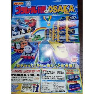 プラレール博in OSAKA 無料チケット3枚