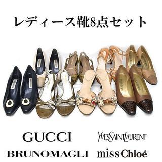 Gucci - グッチ 、YSL、ブルーノマリ、ミスクロエ 8足セット