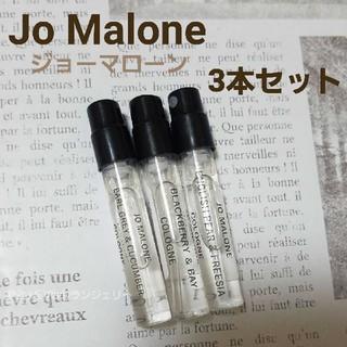 Jo Malone - ジョーマローン 香水 3本セット