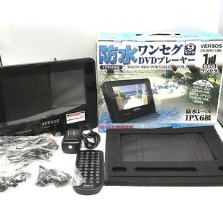 ベルソス 防水 ワンセグ DVD プレーヤー 9インチ REC機能搭載