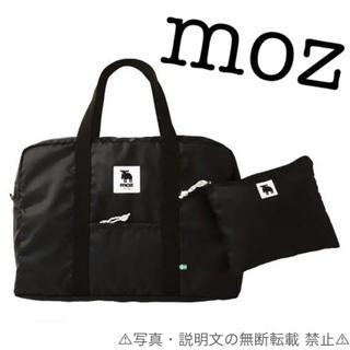 ⭐️新品⭐️【MOZ】パッカブルボストンバッグ&ポーチ★付録❗️