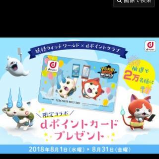 エヌティティドコモ(NTTdocomo)の新品☆ドコモ 限定 妖怪ウォッチ ポイントカード dカード (ショッピング)