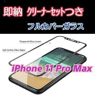 即納꙳★*゜!iPhone 11 Pro Max 専用 ガラスフィルム