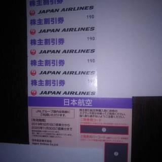 最新JAL株主優待 6枚