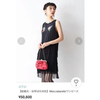 フリフ(ふりふ)のふりふ Miss.cabaretto ワンピース(ひざ丈ワンピース)