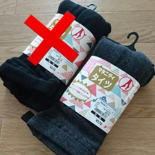 西松屋 - 新品マタニティタイツ グレー・M〜L