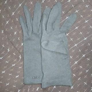 クロエ(Chloe)のChloe手袋 グレージュカラー(手袋)