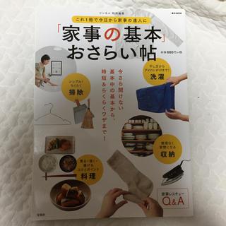 宝島社 - 「家事の基本」おさらい帖 これ1冊で今日から家事の達人に