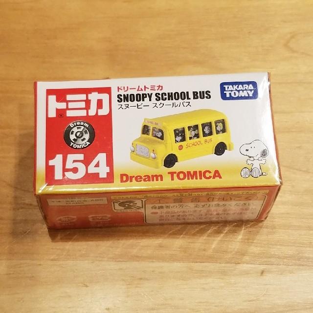 SNOOPY(スヌーピー)のスヌーピーバス トミカ エンタメ/ホビーのおもちゃ/ぬいぐるみ(キャラクターグッズ)の商品写真