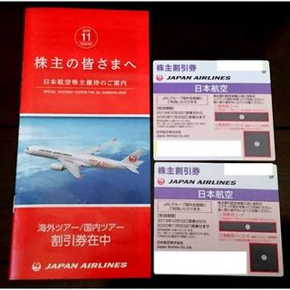 JAL(日本航空) - JAL 日本航空 株主優待券 1枚 有効期間2020年11月30日まで②