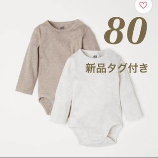 H&M - 新品タグ付き✨H&M 完売 ボディスーツ 80㎝ 2枚セット❣️