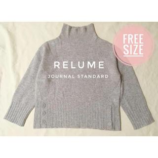JOURNAL STANDARD - ジャーナルスタンダード  レリューム ニット グレー 美品