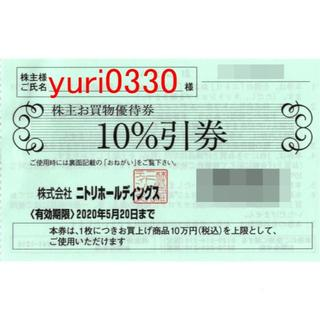 ニトリ株主優待券1枚