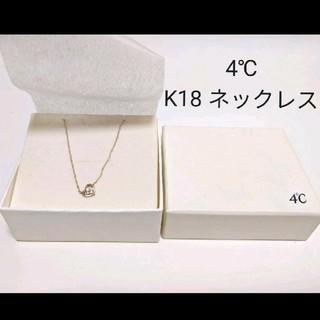 4℃ - 《4℃》18金 ハート ダイヤモンド ネックレス